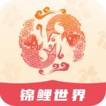 锦鲤世界养宠物赚钱软件v1.0.0安卓版