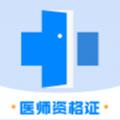 医学资格证安卓版v1.0.0手机版