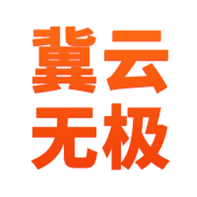 冀云无极客户端v1.4.5安卓版