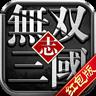无双三国志红包版v1.0.0