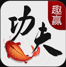 趣赢功夫捕鱼官方版v1.0.0