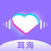 耳海(语音交友)v1.0安卓版