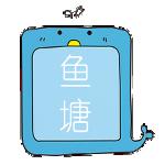 共享鱼塘补单平台v1.0红包版