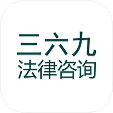 369法律咨询安卓版v1.5.9