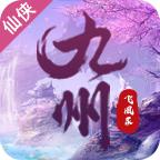 九州飞凰录红包版v1.4.9