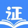 医学教师资格证安卓版v1.1.2