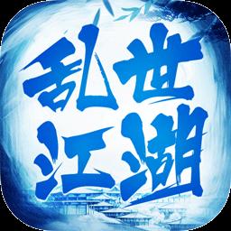 乱世江湖11阶装备版v1.03D版