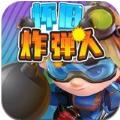 怀旧炸弹人安卓版v1.1.1