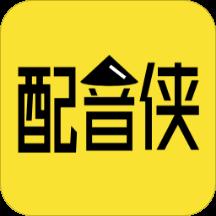 配音侠AI配音工具v1.8.2
