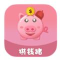 拱钱猪兼职v1.0