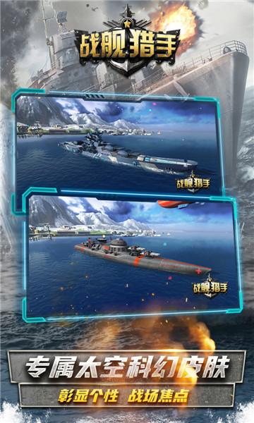 战舰猎手2020最新版