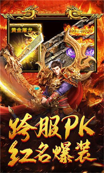 龙城传奇安锋游戏版本