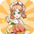 欢乐厨房红包版v1.0安卓版
