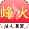 峰火兼职赚钱软件v1.0.0安卓版