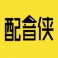 配音秀变声器安卓版v1.8.5