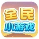 全民小游戏赚钱版v1.0.0安卓版