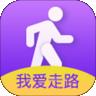 我爱走路运动赚钱软件v1.0.0安卓版
