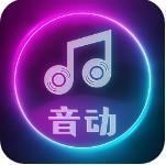 音动软件v1.0