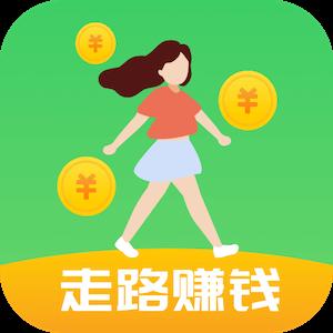 走路赚钱多appv1.0.0红包版