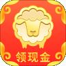 羊毛社赚钱平台v1.0红包版