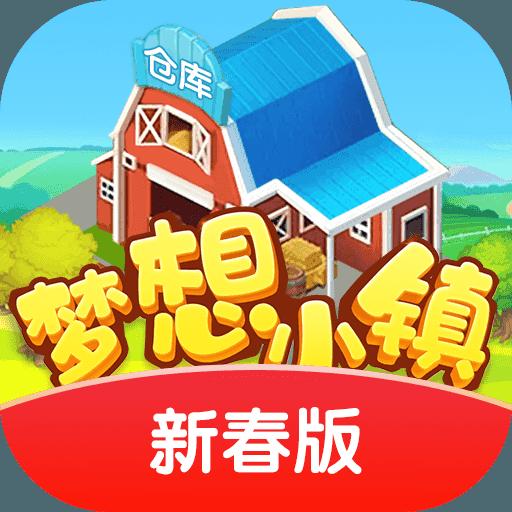 梦想小镇新春版v8.1.2赚钱版