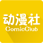 南峰动漫社去广告版