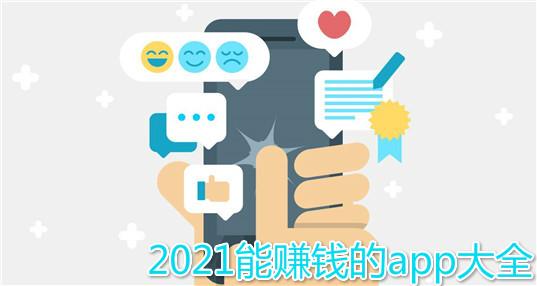 2021赚钱app排行榜前十 2021赚钱软件一天100元