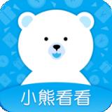 小熊看看视频app