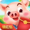 抖音我爱养猪游戏v1.0.0赚钱版