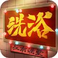 江南洗浴城无限绿钞版v1.0安卓版