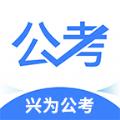 兴为公考安卓版v3.0.6
