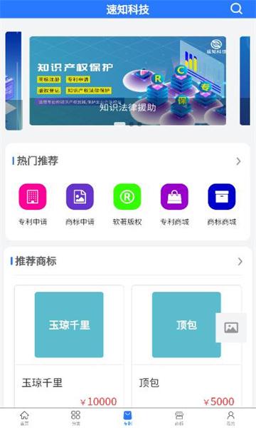 重庆速知知识产权app