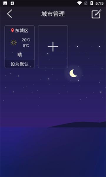 正点天气app