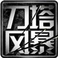 刀塔风暴2021最新版v2.0.5