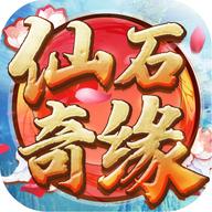 仙石奇缘手游安卓版v1.0