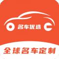 名车优选app最新版v2.3.3安卓版