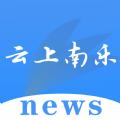 云上南乐最新版v2.4.7