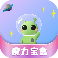 魔力宝盒安卓版v1.0.0最新版