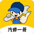 汽修一哥安卓版v1.0.2