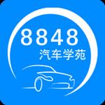 8848汽车学苑手机版v1.0.015