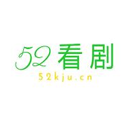 52看剧app手机版v2