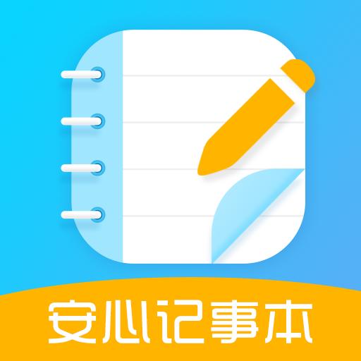 安心记事本安卓版v2.0