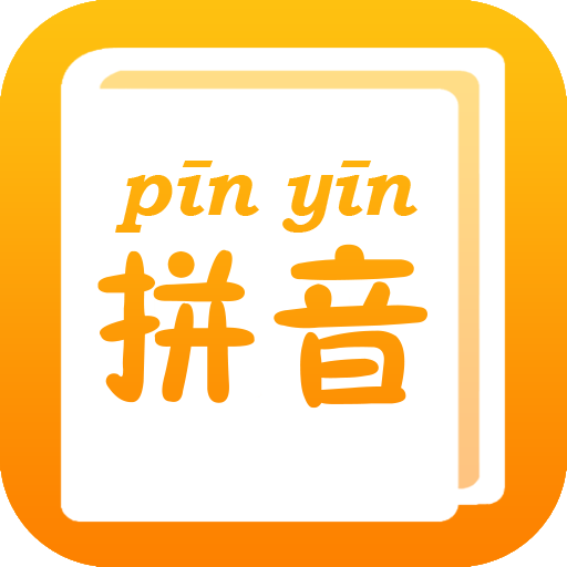 拼音查询手册最新版v1.0