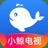 小鲸电视app安卓版下载安装v2.0.6最新版
