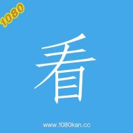 1080看免费版v1.9.1去广告版