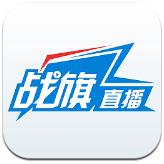 战旗直播app最新版v3.5.7