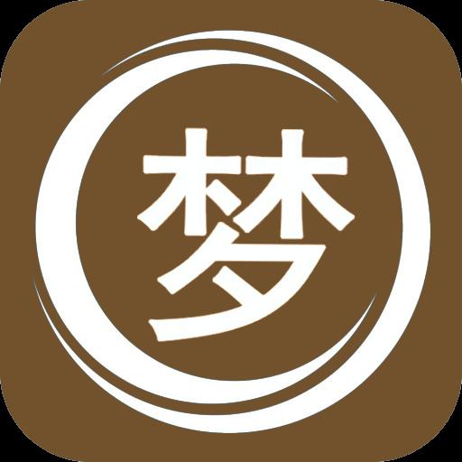 解梦大师破解版v1.0.3绿化版