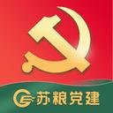 苏粮党建官方版v2.1.11