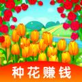 玫瑰小镇app(种花赚钱)v1.0福利版