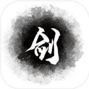 江湖幻剑录安卓版